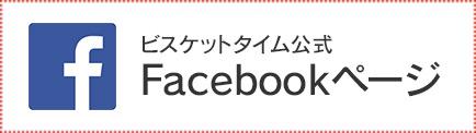 ビスケットタイム公式Facebookページ
