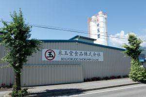米玉堂の工場前の風景です。